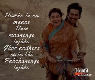 Tu Hi Aham Lyrics from the movie Sui Dhaaga